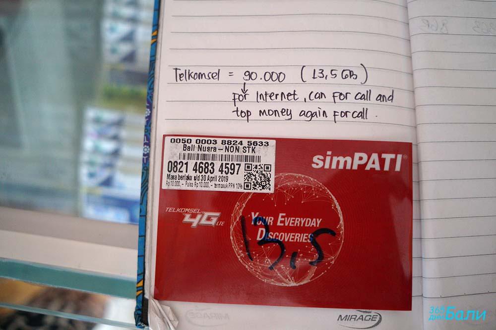 Как да си купим SIM карта в Бали и колко струва - цената на карта на Telkomsel