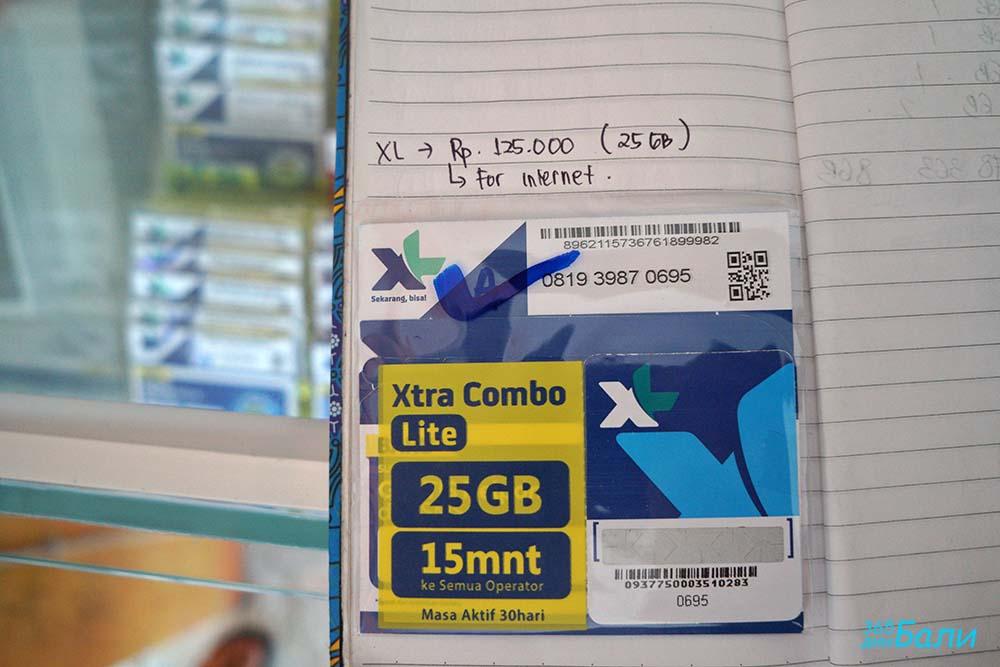 Как да си купим SIM карта в Бали и колко струва - цената на карта на XL