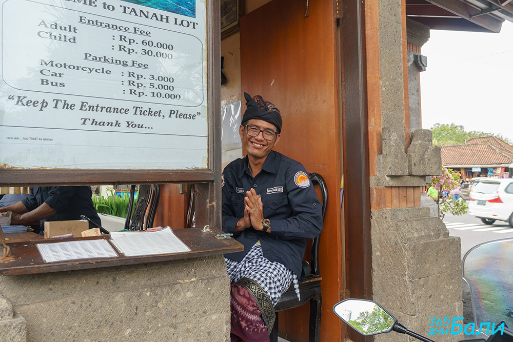 Tanah Lot - усмихнат продавач на касата за билети