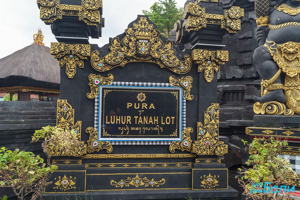Танах Лот - входът на храма, Остров Бали